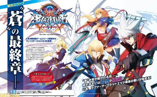 BBCF_PS4_PS3